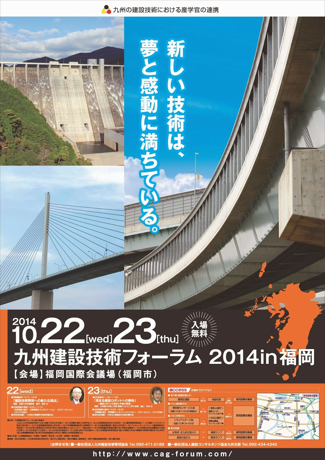 [地盤改良] 「九州建設技術フォーラム2014 in福岡」 のご案内