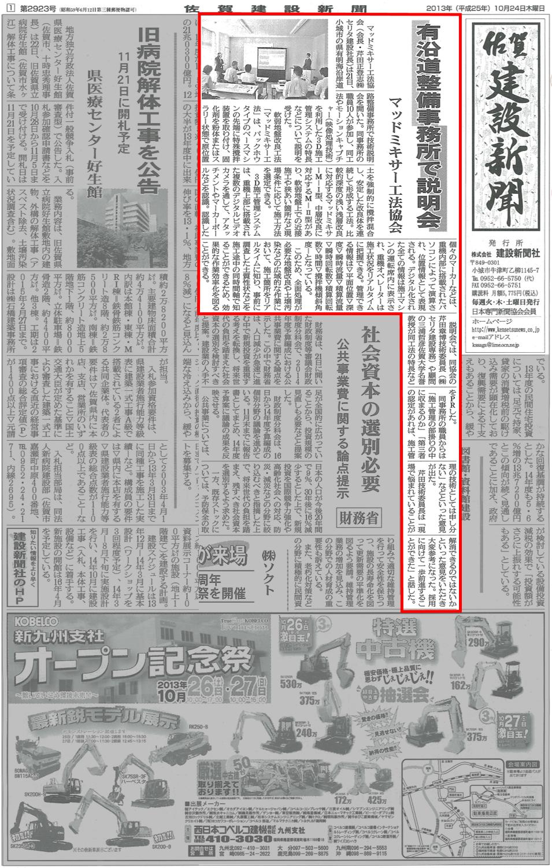 [地盤改良] 有沿道整備事務所で説明会 佐賀建設新聞掲載