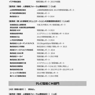 第18回環境コミュニケーション大賞 『優良賞』受賞!