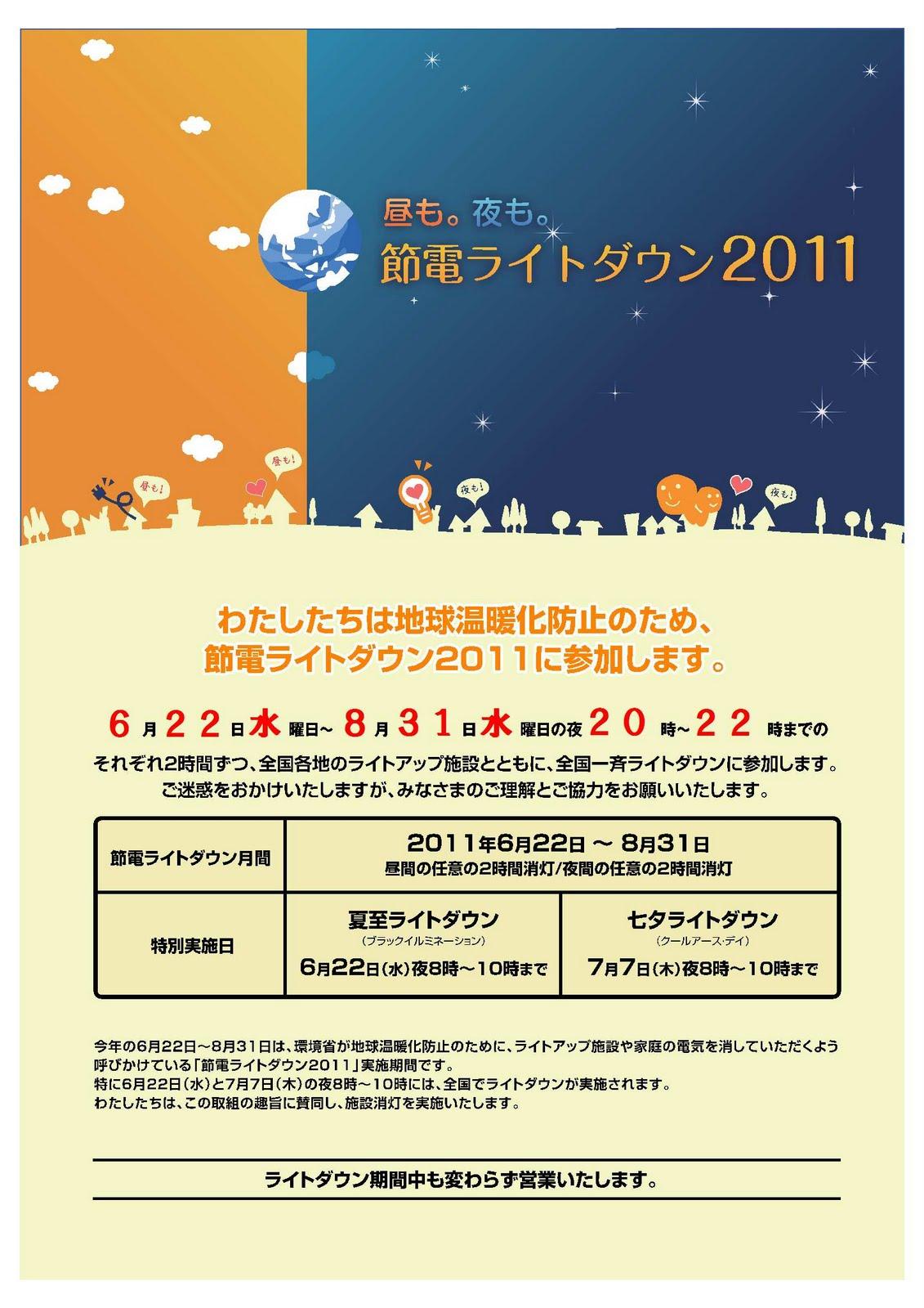 夏の節電ライトダウンへ参加します!