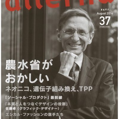 雑誌掲載(alterna)に掲載されました。August  2014