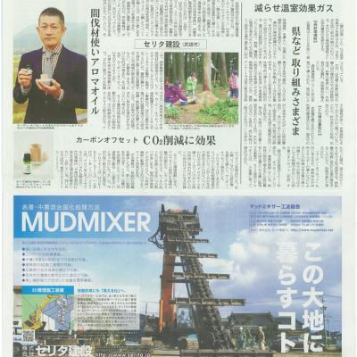 [森林づくり] 佐賀新聞環境特集2014 掲載