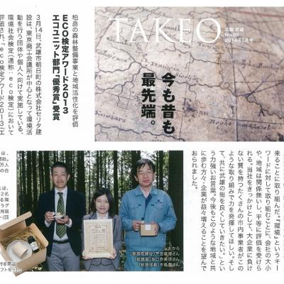 [市報掲載]ECO検定アワード2013「優秀賞」受賞