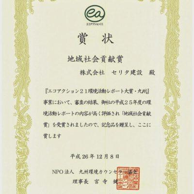 エコアクション21環境活動レポート大賞・九州 「地域社会貢献賞」受賞