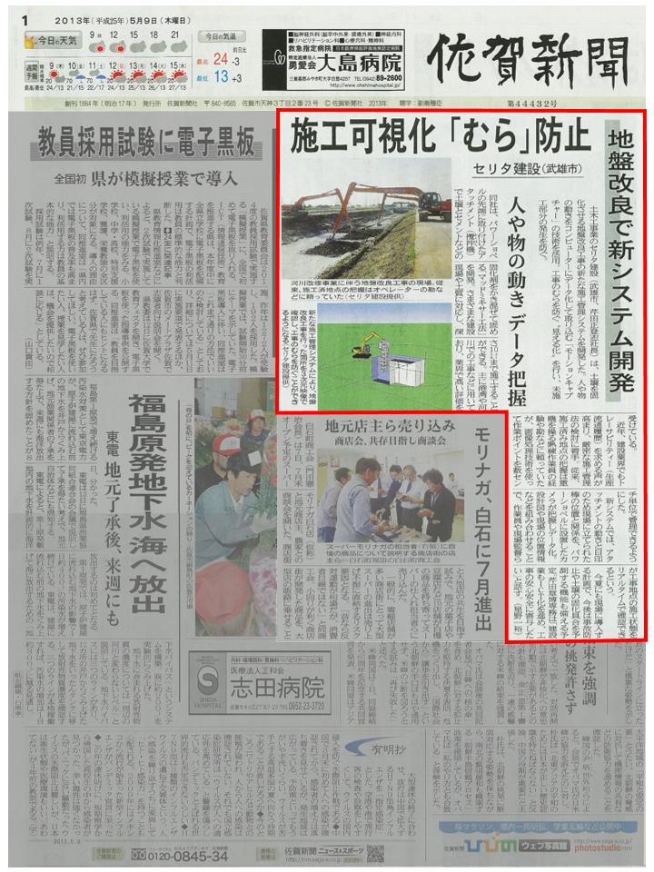 [地盤改良] 施工可視化「むら」防止 佐賀新聞掲載