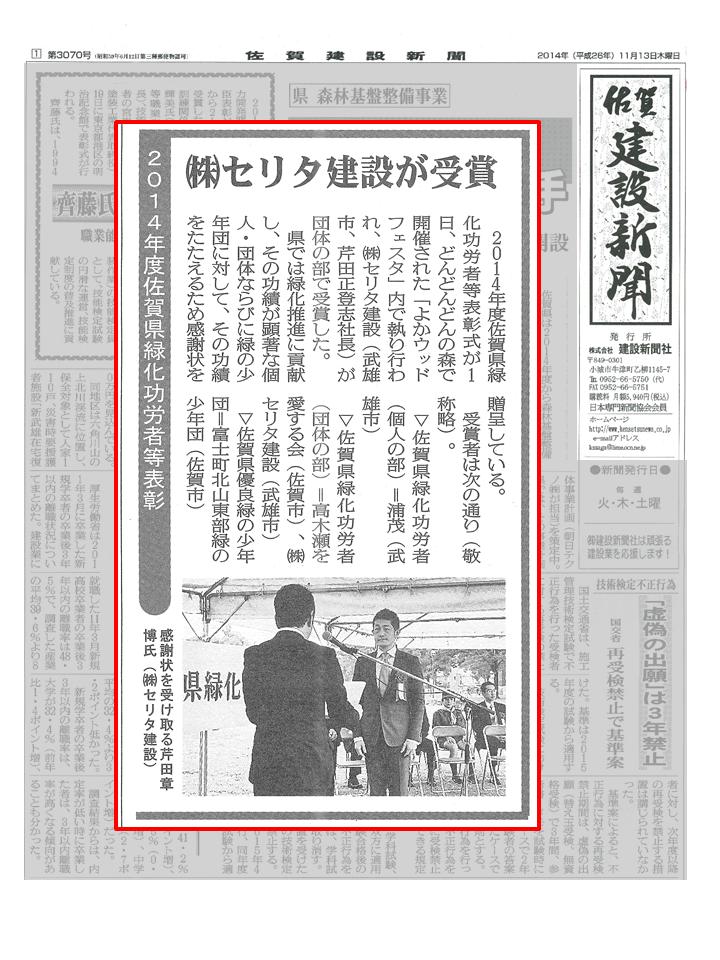 [佐賀建設新聞掲載]緑化功労者受賞