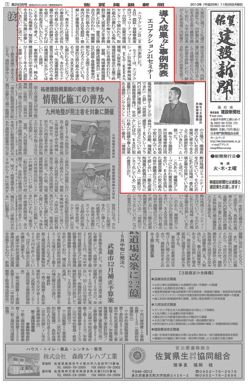 [エコアクション21] 導入成果など事例発表 佐賀建設新聞掲載