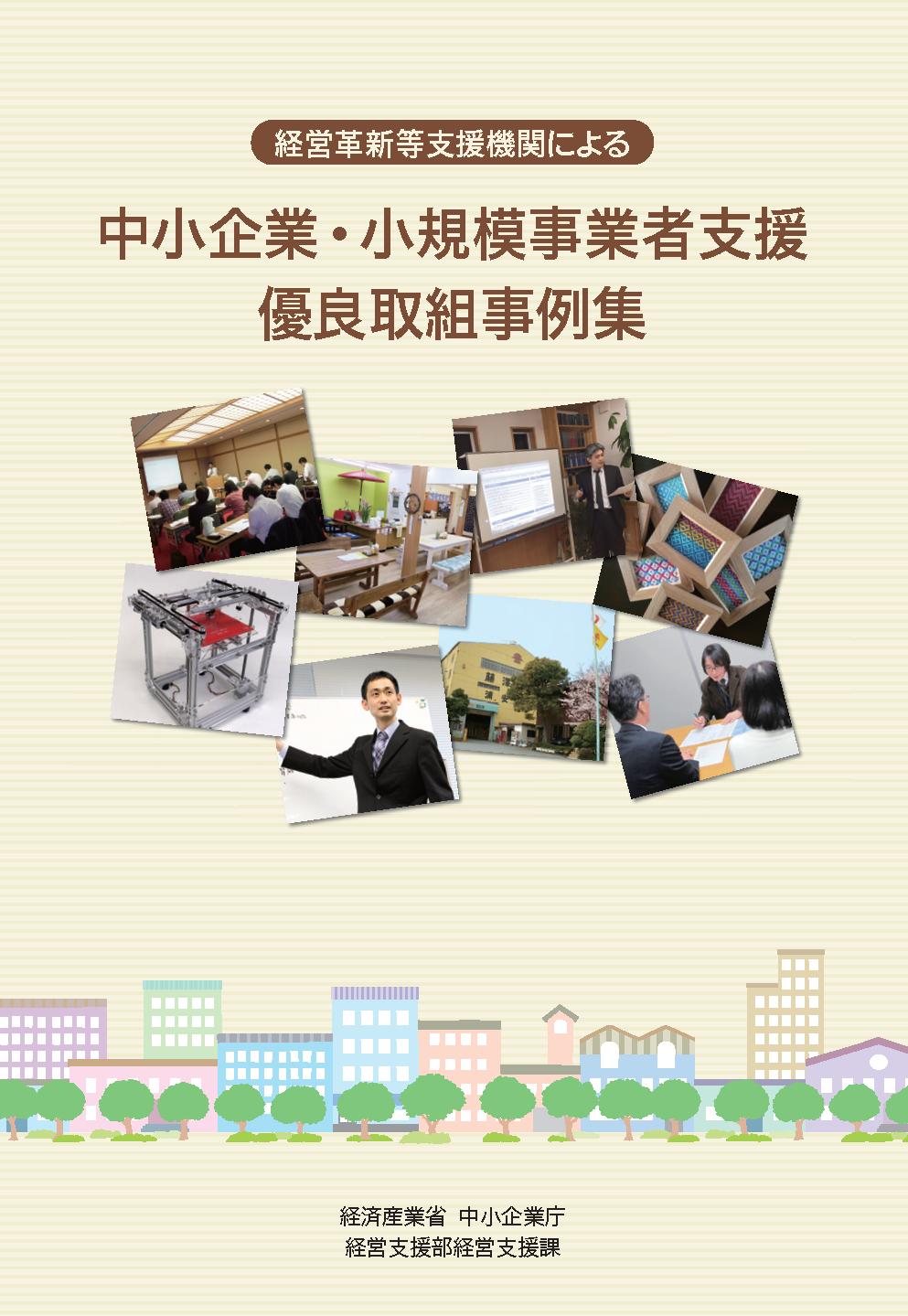 中小企業庁の優良取組事例に選ばれました。