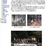 佐賀県HP 県内企業の社会貢献活動へ掲載