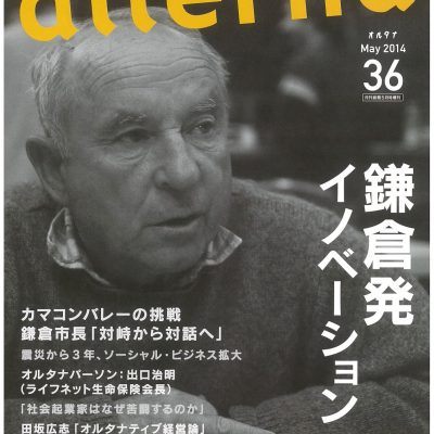 雑誌掲載(alterna)に掲載されました。May  2014