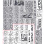佐賀建設新聞 掲載(佐賀県交流プラザ)