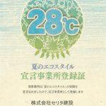 グリーンカーテン~Ver.1 竹で骨組みづくり~