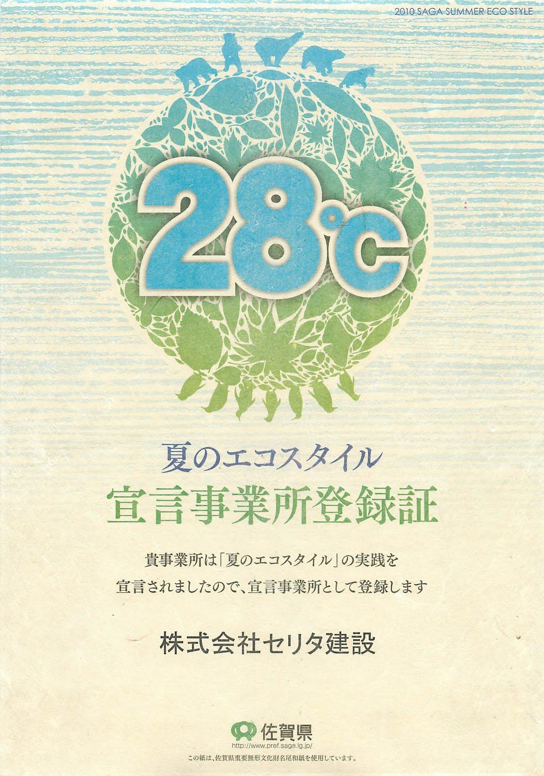 「夏のエコスタイル宣言事業所」 第2弾