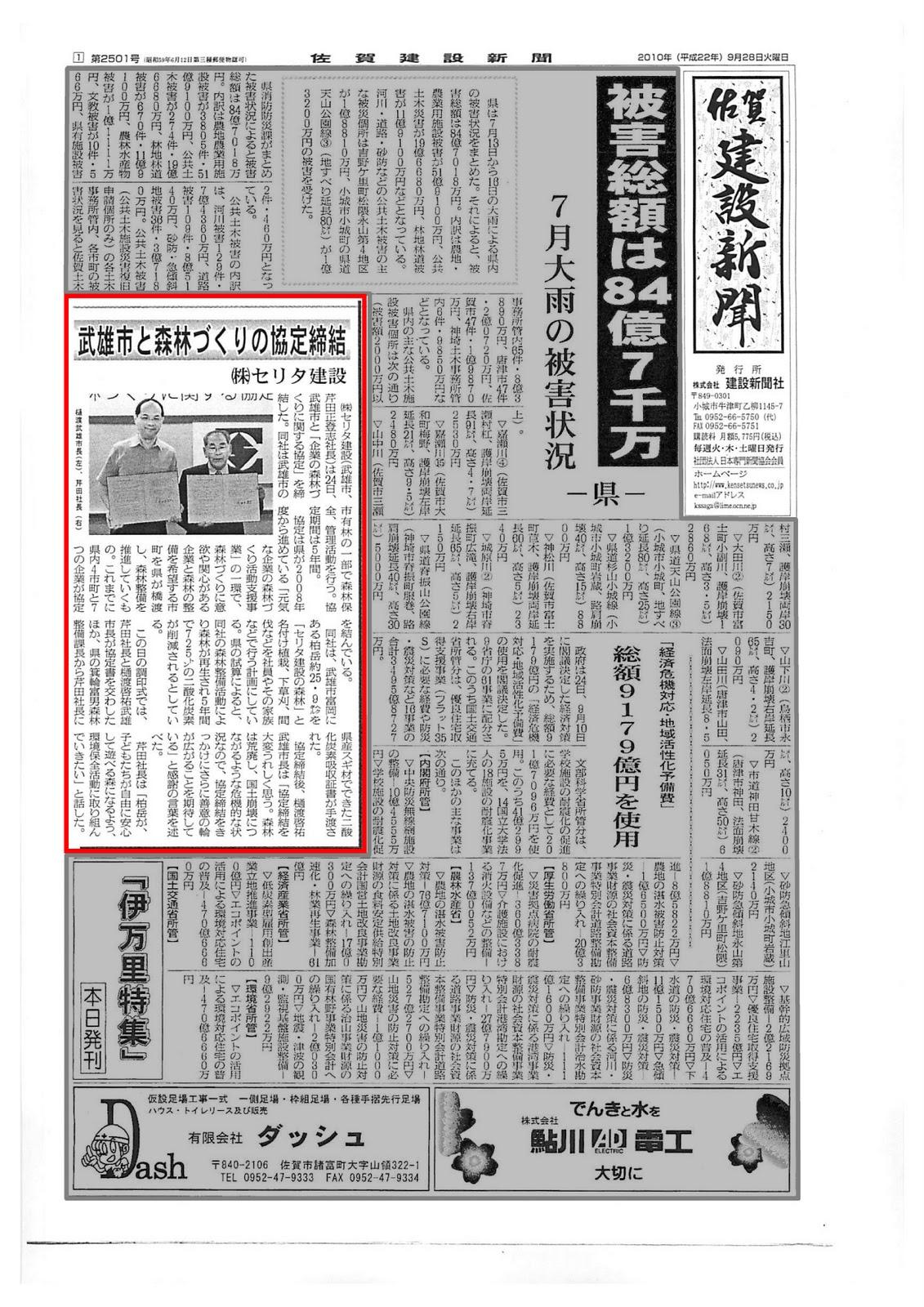 建設新聞佐賀に掲載(企業の森林づくり)