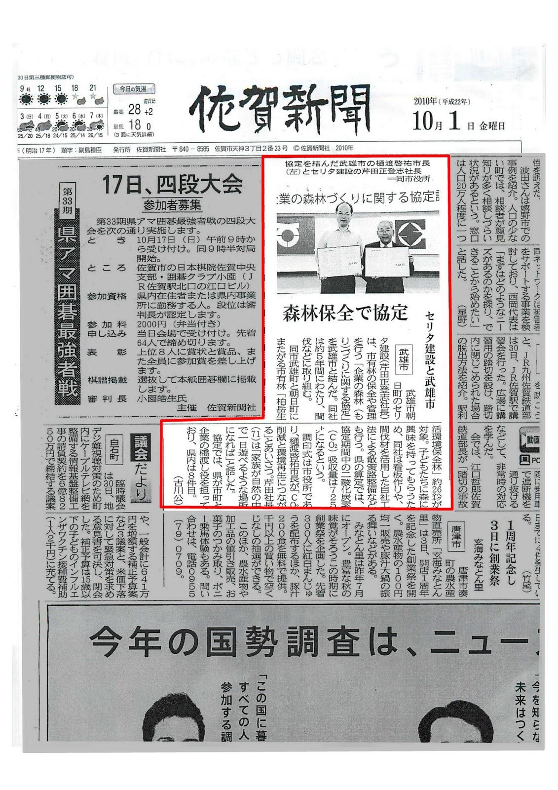 佐賀新聞(企業の森林づくり)掲載