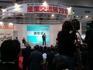 産業交流展2010 開催