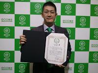 エコユニットアワード2010 ソトコト賞 受賞!!