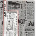 佐賀新聞 掲載 エコユニットアワード2010 『ソトコト賞』