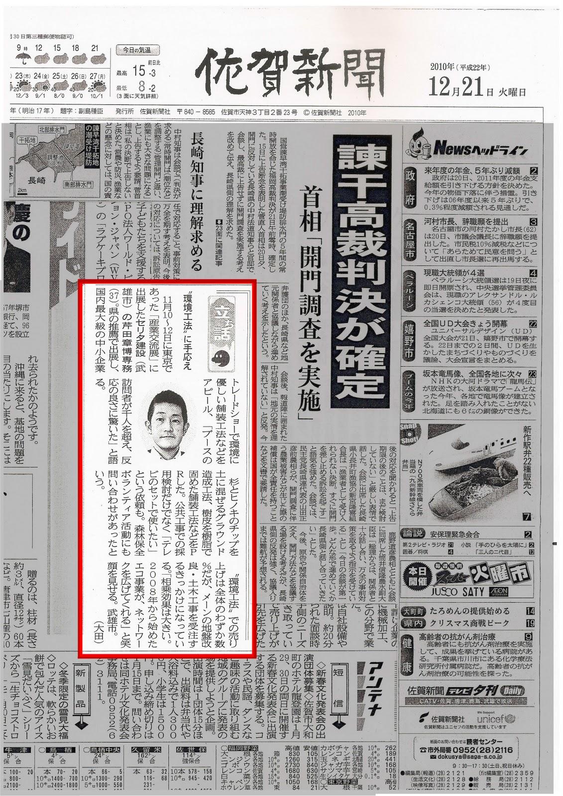 佐賀新聞 掲載 環境工法に手応え